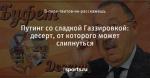 Путинг со сладкой Газзировкой: десерт, от которого может слипнуться