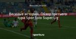 Веселые истории. Обзор третьего тура Spor Toto Super Lig