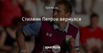 Стилиян Петров вернулся