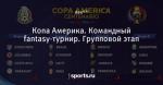 Копа Америка. Командный fantasy-турнир. Групповой этап