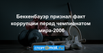 Беккенбауэр признал факт коррупции перед чемпионатом мира-2006