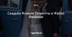 Свадьба Флавии Пеннетты и Фабио Фоньини