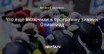 Что еще включили в программу зимних Олимпиад - Олимпийские виды - Блоги - Sports.ru