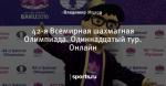 42-я Всемирная шахматная Олимпиада. Одиннадцатый тур. Онлайн