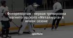 Фоторепортаж - первая тренировка магнитогорского «Металлурга» в новом сезоне