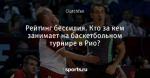 Рейтинг бессилия. Кто за кем занимает на баскетбольном турнире в Рио?