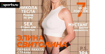 Элина Свитолина: откровенно для XXL? Не до конца откровенна, не до конца!