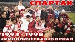 СПАРТАК. Символическая сборная за период 1994–1998