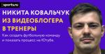 Как видеоблогер пытается поднять российский футбол
