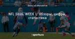NFL 2016. WEEK 5: обзоры, цифры, статистика