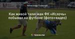 Как живой талисман ФК «Ислочь» побывал на футболе (фото+видео)