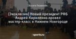 [Эксклюзив] Новый президент РФБ Андрей Кириленко провел мастер-класс в Нижнем Новгороде