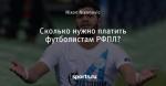 Сколько нужно платить футболистам РФПЛ?