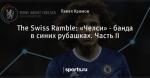The Swiss Ramble: «Челси» - банда в синих рубашках. Часть II