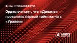 Ордец считает, что «Динамо» провалило первый тайм матча с «Уралом»