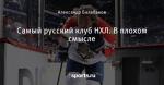 Самый русский клуб НХЛ. В плохом смысле