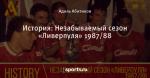 История: Незабываемый сезон «Ливерпуля» 1987/88