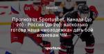 Прогноз от Sportusbet. Канада (до 20) - Россия (до 20): насколько готова наша «молодежка» дать бой хозяевам ЧМ