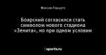 Боярский согласился стать символом нового стадиона «Зенита», но при одном условии