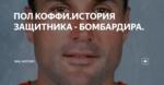 ПОЛ КОФФИ.ИСТОРИЯ ЗАЩИТНИКА - БОМБАРДИРА.
