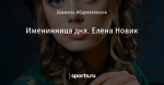 Именинница дня. Елена Новик
