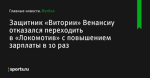Защитник «Витории» Венансиу отказался переходить в «Локомотив» с повышением зарплаты в 10 раз - Футбол - Sports.ru