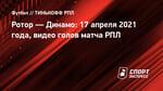«Ротор»— «Динамо»: все голы матча РПЛ