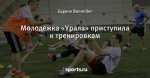Молодежка «Урала» приступила к тренировкам