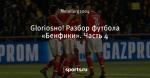 Gloriosнo! Разбор футбола «Бенфики». Часть 4