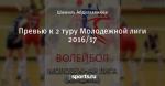 Превью к 2 туру Молодежной лиги 2016/17