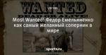 Most Wanted! Федор Емельяненко как самый желанный соперник в мире
