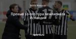 Превью 10-ого тура чемпионата Исландии