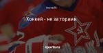 Хоккей - не за горами - Был такой хоккей - Блоги - Sports.ru