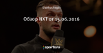 Обзор NXT от 15.06.2016