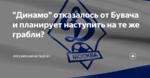 """""""Динамо"""" отказалось от Бувача и планирует наступить на те же грабли?"""
