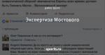 Экспертиза Мостового