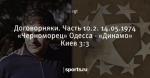 Договорняки. Часть 10.2. 14.05.1974 «Черноморец» Одесса - «Динамо» Киев 3:3