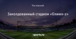 Заколдованный стадион  «Олимп-2»