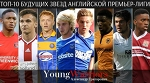 «Young Warriors». Топ-10 будущих звезд английской Премьер-лиги - Young Warriors - Блоги - Sports.ru