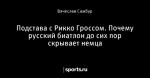 Подстава с Рикко Гроссом. Почему русский биатлон до сих пор скрывает немца