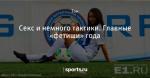 Секс и немного тактики. Главные «фетиши» года - Крылатые выражения - Блоги - Sports.ru