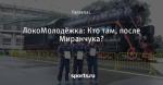 ЛокоМолодёжка: Кто там, после Миранчука?