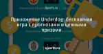 Приложение Underdog: бесплатная игра с прогнозами и ценными призами
