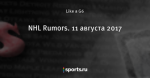 NHL Rumors. 11 августа 2017