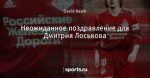Неожиданное поздравление для Дмитрия Лоськова