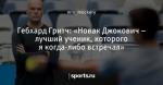 Гебхард Гритч: «Новак Джокович – лучший ученик, которого я когда-либо встречал»