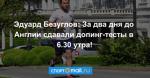 Эдуард Безуглов: За два дня до Англии сдавали допинг-тесты в 6.30 утра!