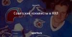 Советские хоккеисты в НХЛ