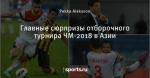 Главные сюрпризы отборочного турнира ЧМ-2018 в Азии - Playball - Блоги - Sports.ru