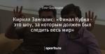 Кирилл Зангалис: «Финал Кубка - это шоу, за которым должен был следить весь мир»